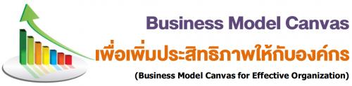 Business Model Canvas เพื่อเพิ่มประสิทธิภาพให้กับองค์กร (Business Model Canvas for Effective Organization,อบรมสัมมนา,เคเอ็นซี เทรนนิ่ง เซ็นเตอร์