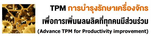 5 ตุลาคม 2563...TPM การบำรุงรักษาเครื่องจักรเพื่อการเพิ่มผลผลิตที่ทุกคนมีส่วนร่วม (Advance TPM for Productivity improvement),อบรมสัมมนา,เคเอ็นซี เทรนนิ่ง เซ็นเตอร์