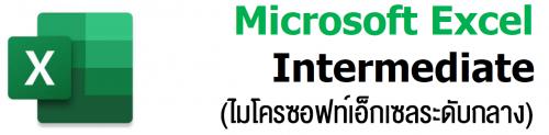 Microsoft Excel Intermediate (ไมโครซอฟท์เอ็กเซลระดับกลาง),อบรมสัมมนา,เคเอ็นซี เทรนนิ่ง เซ็นเตอร์