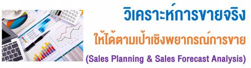 วิเคราะห์การขายจริงให้ได้ตามเป้าเชิงพยากรณ์การขาย (Sales Planning & Sales Forecast Analysis),อบรมสัมมนา,เคเอ็นซี เทรนนิ่ง เซ็นเตอร์