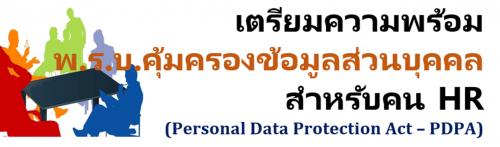 เตรียมความพร้อม พ.ร.บ.คุ้มครองข้อมูลส่วนบุคคล สำหรับคน HR (Personal Data Protection Act – PDPA),อบรมสัมมนา,เคเอ็นซี เทรนนิ่ง เซ็นเตอร์