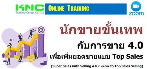 online 21 ตุลาคม 2563...นักขายขั้นเทพกับการขาย 4.0 เพื่อเพิ่มยอดขายแบบ Top Sales (Super Sales with Selling 4.0 in order to Top Sales Selling)