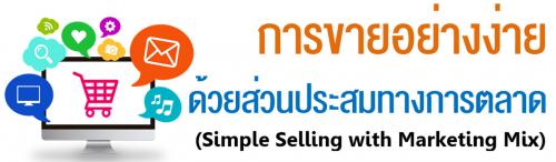 การขายอย่างง่ายด้วยส่วนประสมทางการตลาด (Simple Selling with Marketing Mix),อบรมสัมมนา,เคเอ็นซี เทรนนิ่ง เซ็นเตอร์