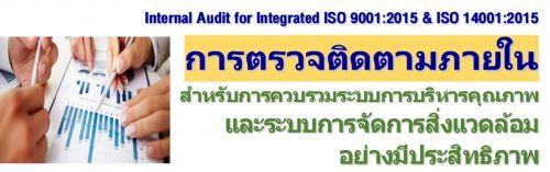 Internal Audit for Integrated ISO 9001:2015 & ISO 14001:2015 การตรวจติดตามภายในสำหรับการควบรวมระบบการบริหารคุณภาพ และระบบการจัดการสิ่งแวดล้อมอย่างมีประสิทธิภาพ