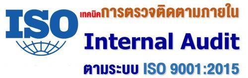 เทคนิคการตรวจติดตาม14 ธันวาคม 2563...เทคนิคการตรวจติดตามภายใน Internal Audit ตามระบบ ISO 9001:2015ภายใน Internal Audit ตามระบบ ISO 9001:2015,อบรมสัมมนา,เคเอ็นซี เทรนนิ่ง เซ็นเตอร์