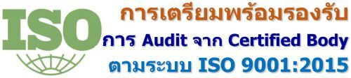 การเตรียมพร้อมรองรับการ Audit จาก Certified Body ตามระบบ ISO 9001:2015,อบรมสัมมนา,เคเอ็นซี เทรนนิ่ง เซ็นเตอร์