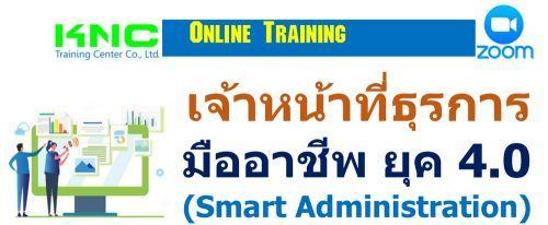 เจ้าหน้าที่ธุรการมืออาชีพ ยุค 4.0(Smart Administration)