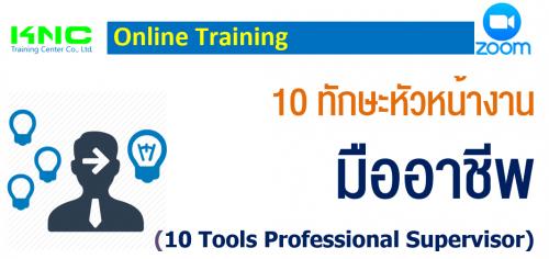 10 ทักษะหัวหน้างานมืออาชีพ (10 Tools Professional Supervisor)