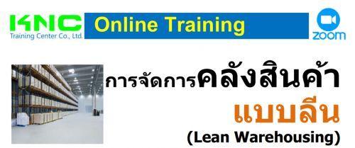 การจัดการคลังสินค้าแบบลีน (Lean Warehousing)