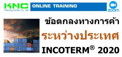 ข้อตกลงทางการค้าระหว่างประเทศ INCOTERM® 2020