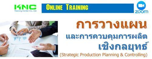 การวางแผนและการควบคุมการผลิตเชิงกลยุทธ์ (Strategic Production Planning & Controlling)