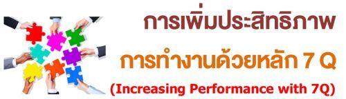 การเพิ่มประสิทธิภาพการทำงานด้วยหลัก 7Q (Increasing Performance with 7Q)