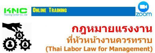 กฎหมายแรงงานที่หัวหน้างานควรทราบ (Thai  Labor Law for Management)