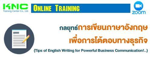 กลยุทธ์การเขียนภาษาอังกฤษเพื่อการโต้ตอบทางธุรกิจ   (Tips of English Writing for Powerful Business Communication!..)