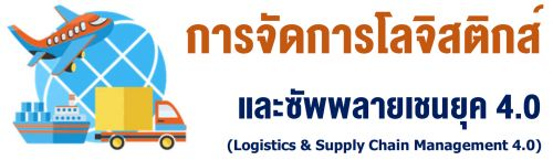การจัดการโลจิสติกส์ และซัพพลายเชนยุค 4.0 (Logistics & Supply Chain Management 4.0)