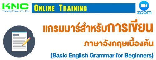 แกรมมาร์สำหรับการเขียนภาษาอังกฤษเบื้องต้น (Basic  English Grammar for Beginners)