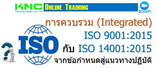 .การควบรวม (Integrated) ISO 9001:2015 กับ ISO 14001:2015 จากข้อกำหนดสู่แนวทางปฏิบัติ
