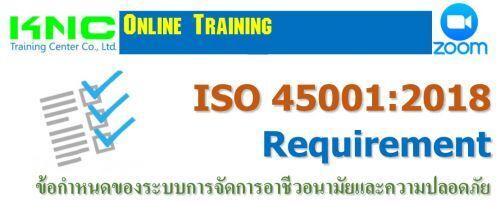 ISO 45001:2018 Requirement ข้อกำหนดของระบบการจัดการอาชีวอนามัยและความปลอดภัย