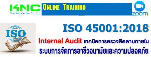 ISO 45001:2018 Internal Audit เทคนิคการตรวจติดตามภายในระบบการจัดการอาชีวอนามัยและความปลอดภัย