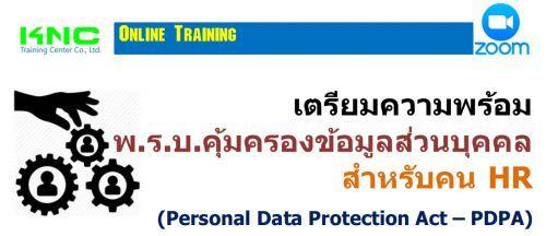 เตรียมความพร้อมพ.ร.บ.คุ้มครองข้อมูลส่วนบุคคลสำหรับคน HR (Personal Data Protection Act – PDPA)