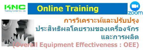 การวิเคราะห์และปรับปรุงประสิทธิผลโดยรวมของเครื่องจักรและการผลิต (Overall Equipment Effectiveness : OEE)