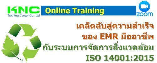 เคล็ดลับสู่ความสำเร็จของ EMR มืออาชีพ กับระบบการจัดการสิ่งแวดล้อม ISO 14001:2015