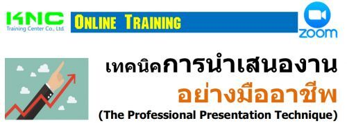 เทคนิคการนำเสนองานอย่างมืออาชีพ (The Professional Presentation Technique)