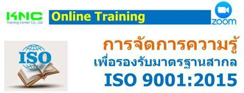 การจัดการความรู้เพื่อรองรับมาตรฐานสากล ISO 9001 : 2015