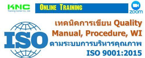 เทคนิคการเขียน Quality Manual, Procedure, WI ตามระบบการบริหารคุณภาพ ISO 9001:2015