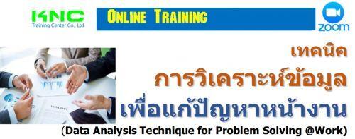 เทคนิคการวิเคราะห์ข้อมูลเพื่อแก้ปัญหาหน้างาน (Data Analysis Technique for Problem Solving @Work)