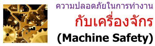 ความปลอดภัยในการทำงานกับเครื่องจักร (Machine Safety)