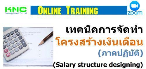 เทคนิคการจัดทำโครงสร้างเงินเดือน (ภาคปฏิบัติ) (Salary structure designing)