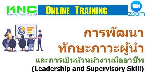 การพัฒนาทักษะภาวะผู้นำและการเป็นหัวหน้างานมืออาชีพ (Leadership and Supervisory Skill)
