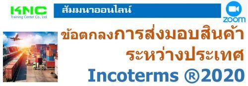 ข้อตกลงการส่งมอบสินค้าระหว่างประเทศ Incoterms ®2020