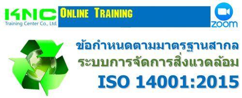 ข้อกำหนดตามมาตรฐานสากลระบบการจัดการสิ่งแวดล้อม ISO 14001:2015
