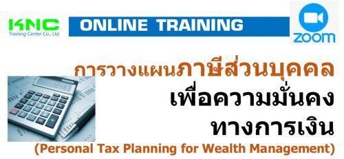 การวางแผนภาษีส่วนบุคคลเพื่อความมั่นคงทางการเงิน (Personal Tax Planning for Wealth Management)