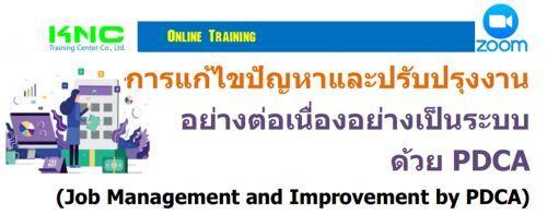 การแก้ไขปัญหาและปรับปรุงงานอย่างต่อเนื่องอย่างเป็นระบบด้วย PDCA (Job Management and Improvement by PDCA)
