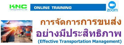 การจัดการการขนส่งอย่างมีประสิทธิภาพ (Effective Transportation Management)
