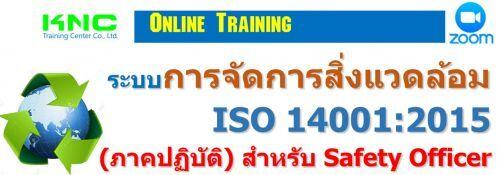 ระบบการจัดการสิ่งแวดล้อม ISO 14001:2015 (ภาคปฏิบัติ) สำหรับ Safety Officer
