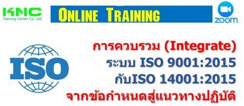 การควบรวม (Integrate)ระบบ ISO 9001:2015 กับ ISO 14001:2015 จากข้อกำหนดสู่แนวทางปฏิบัติ