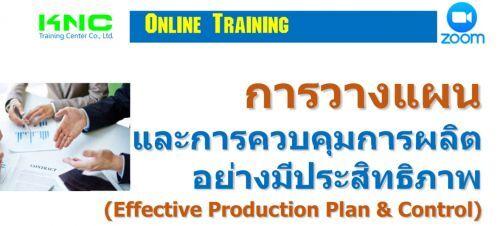การวางแผนและการควบคุมการผลิตอย่างมีประสิทธิภาพ (Effective Production Plan & Control)