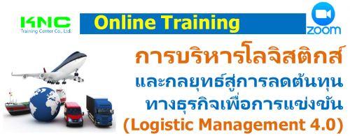 การบริหารโลจิสติกส์และกลยุทธ์สู่การลดต้นทุนทางธุรกิจเพื่อการแข่งขัน (Logistic Management 4.0)