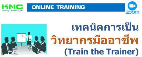 เทคนิคการเป็นวิทยากรมืออาชีพ (Train the Trainer)