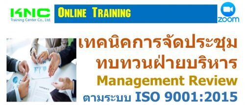 เทคนิคการจัดประชุมทบทวนฝ่ายบริหาร Management Review ตามระบบ  ISO 9001:2015