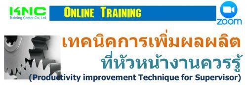 เทคนิคการเพิ่มผลผลิตที่หัวหน้างานควรรู้ (Productivity improvement Technique for Supervisor)