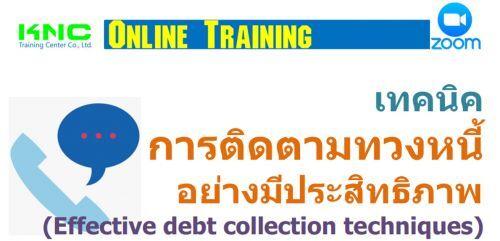เทคนิคการติดตามทวงหนี้อย่างมีประสิทธิภาพ (Effective debt collection techniques)