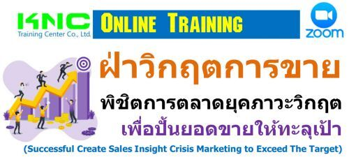 ฝ่าวิกฤตการขายพิชิตการตลาดภาวะวิกฤตเพื่อปั้นยอดขายให้ทะลุเป้า (Successful Create Sales Insight Crisis Marketing to Exceed The Target)