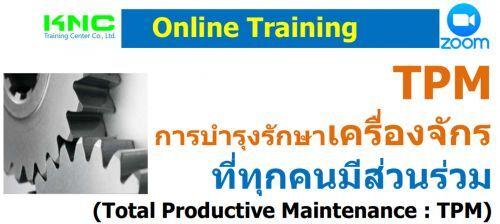 TPM : การบำรุงรักษาเครื่องจักรที่ทุกคนมีส่วนร่วม (Total Productive Maintenance : TPM)