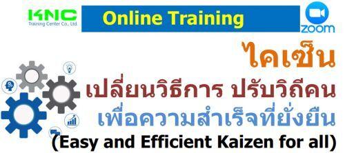 ไคเซ็น เปลี่ยนวิธีการ ปรับวิถีคน เพื่อความสำเร็จที่ยั่งยืน (Easy and Efficient Kaizen for all)