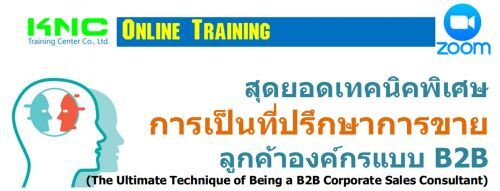 สุดยอดเทคนิคพิเศษการเป็นที่ปรึกษาการขาย   ลูกค้าองค์กรแบบ B2B    (The Ultimate Technique of Being a B2B Corporate Sales Consultant)